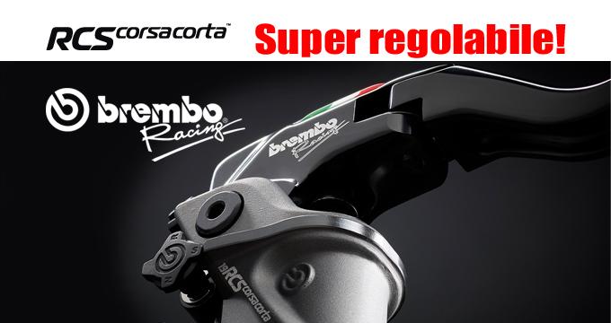 In MotoGP i piloti scelgono la corsa a vuoto: con la RCS Corsa Corta di Brembo puoi farlo anche tu.